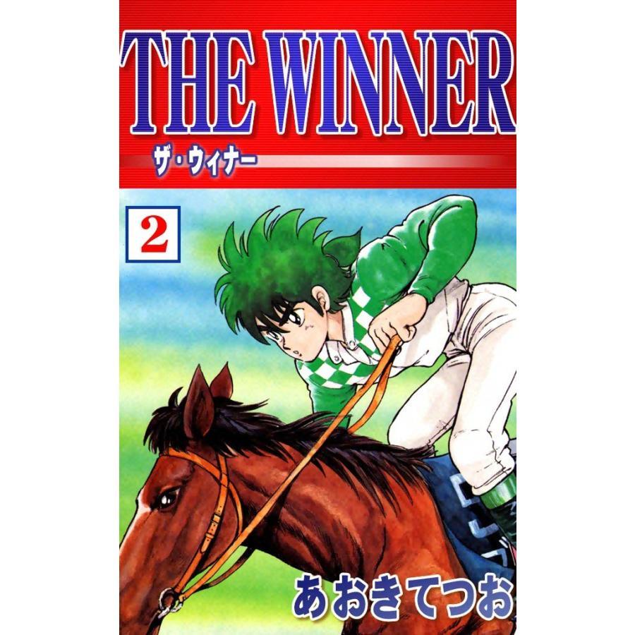 【初回50%OFFクーポン】THE WINNER (2) 電子書籍版 / あおきてつお|ebookjapan