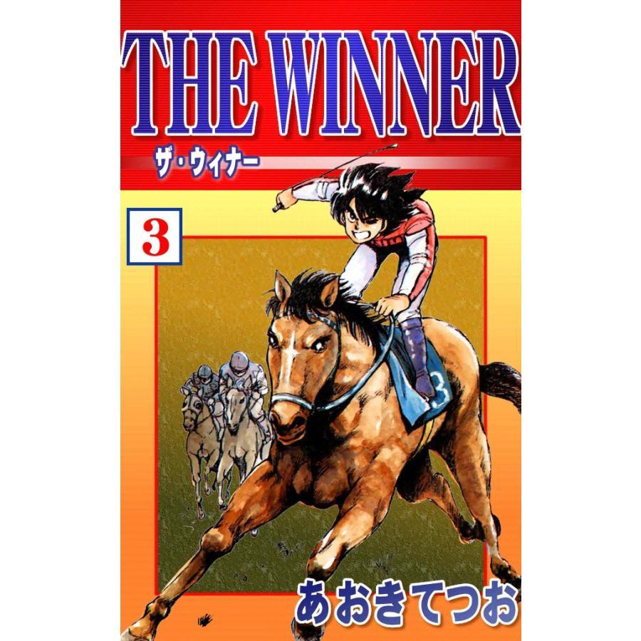 THE WINNER (3) 電子書籍版 / あおきてつお|ebookjapan