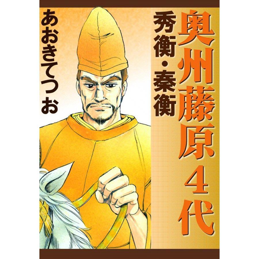 奥州平泉藤原4代 電子書籍版 / あおきてつお|ebookjapan