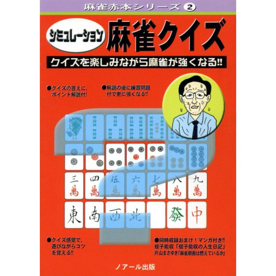 シミュレーション麻雀クイズ 電子書籍版 / 井出 洋介|ebookjapan