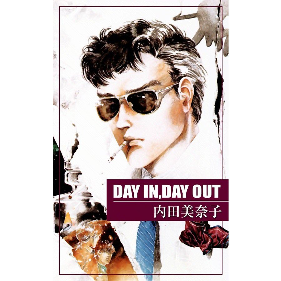 DAY IN,DAY OUT (1) 電子書籍版 / 内田美奈子|ebookjapan