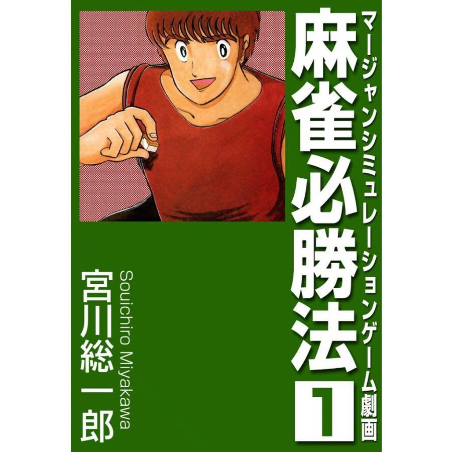 【初回50%OFFクーポン】麻雀必勝法 (1) 電子書籍版 / 宮川総一郎 ebookjapan