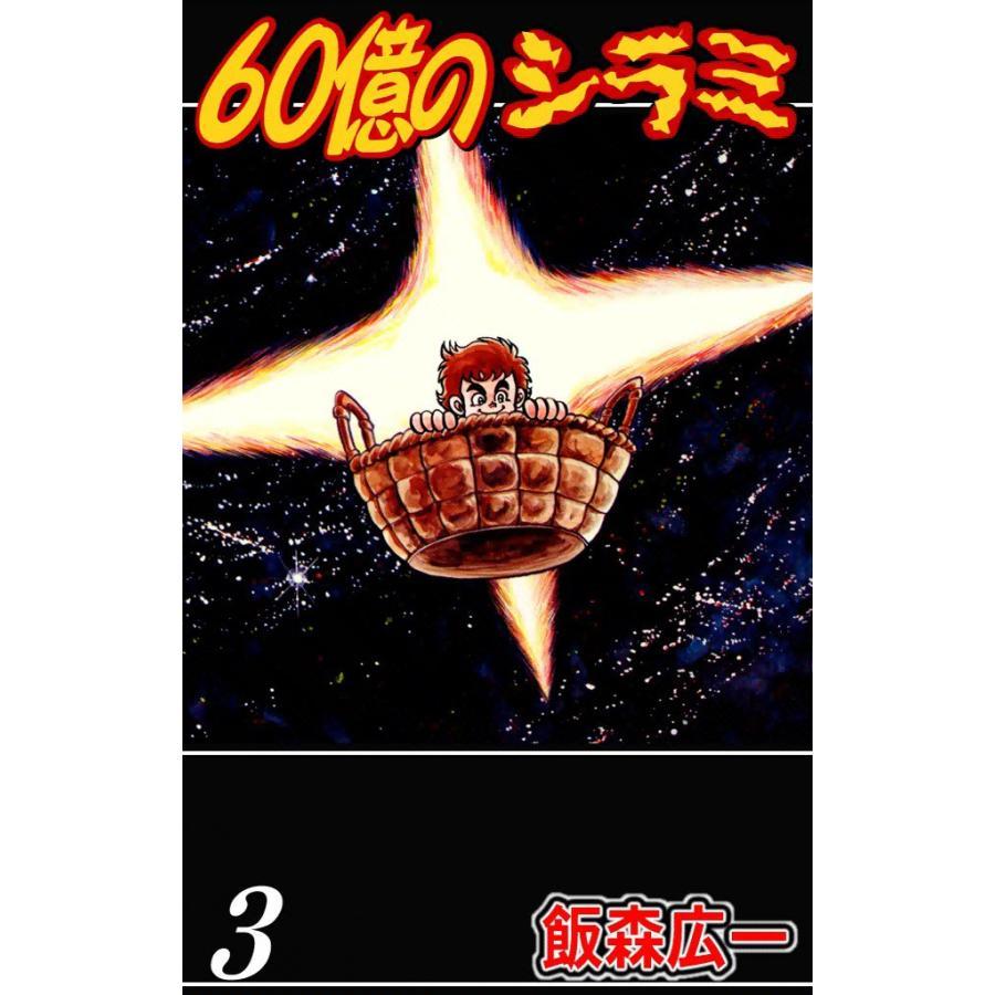 60億のシラミ (3) 電子書籍版 / 飯森広一|ebookjapan