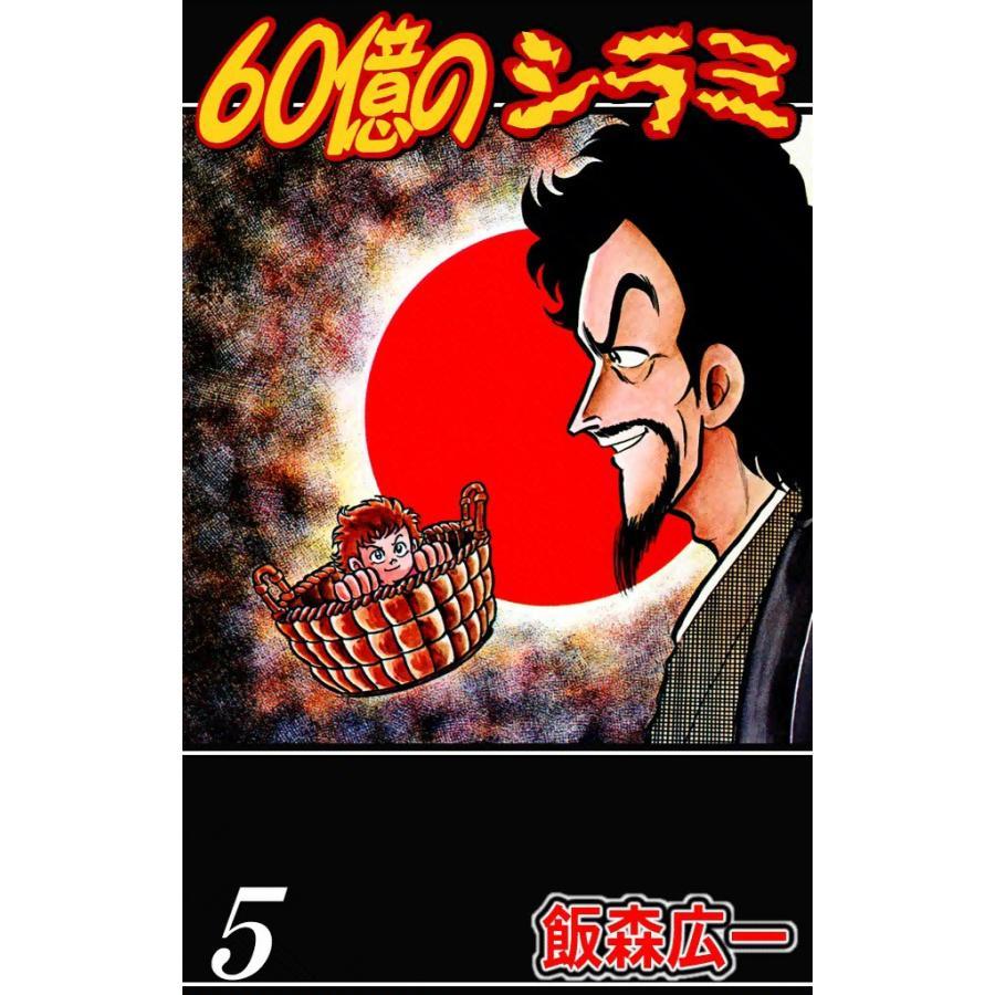 60億のシラミ (5) 電子書籍版 / 飯森広一|ebookjapan