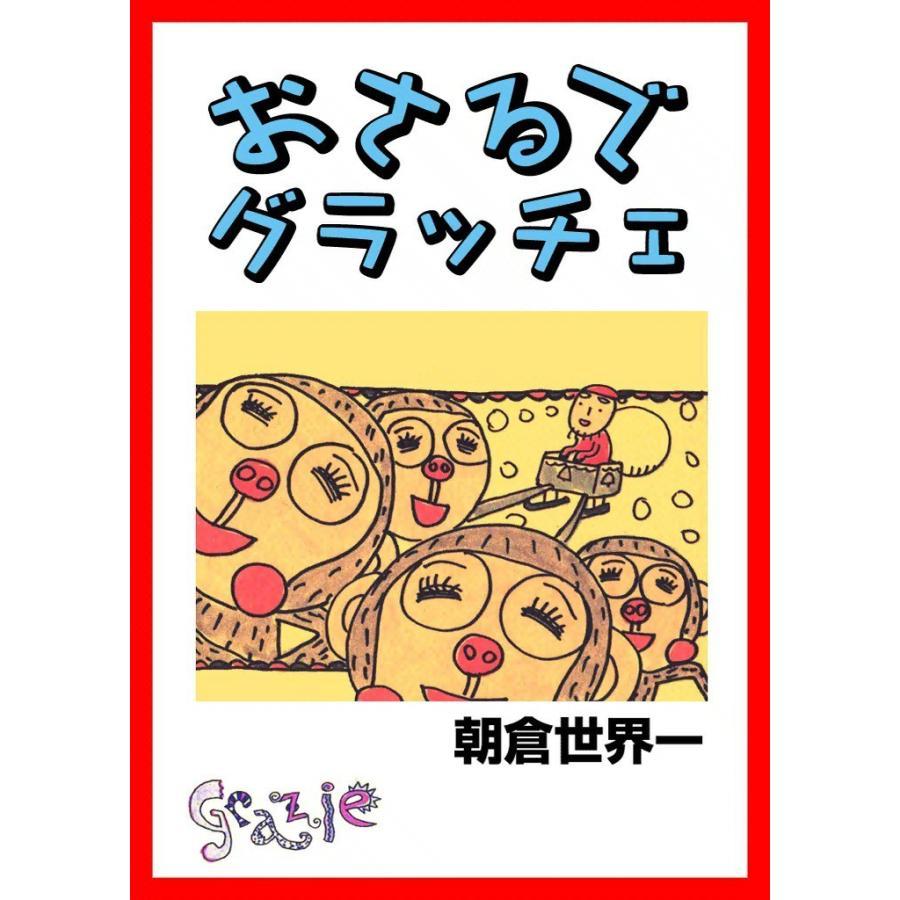 おさるでグラッチェ 電子書籍版 / 朝倉世界一|ebookjapan