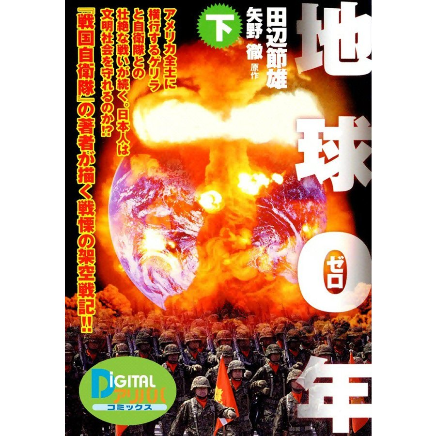 【初回50%OFFクーポン】地球0年 下巻 電子書籍版 / 田辺節雄 原作:矢野徹 ebookjapan