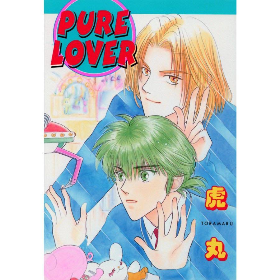 【初回50%OFFクーポン】PURE LOVER (2) 電子書籍版 / 虎丸 ebookjapan