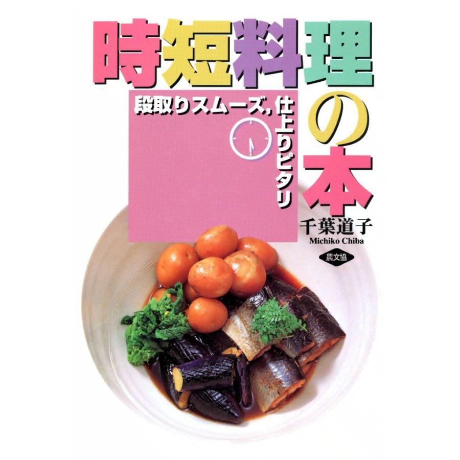 【初回50%OFFクーポン】時短料理の本 -段取りスムーズ 仕上りピタリ-  電子書籍版 / 千葉 道子|ebookjapan