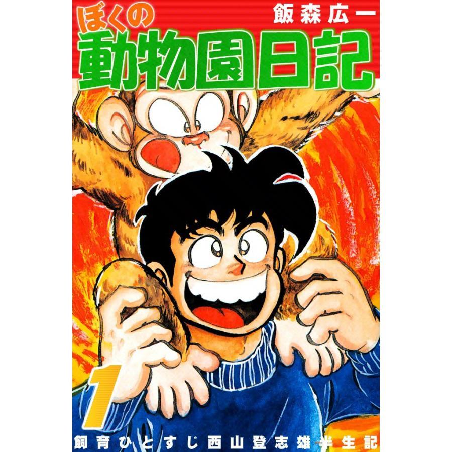 ぼくの動物園日記 (1) 電子書籍版 / 飯森広一|ebookjapan
