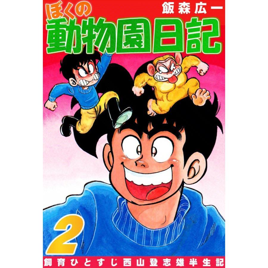 ぼくの動物園日記 (2) 電子書籍版 / 飯森広一|ebookjapan