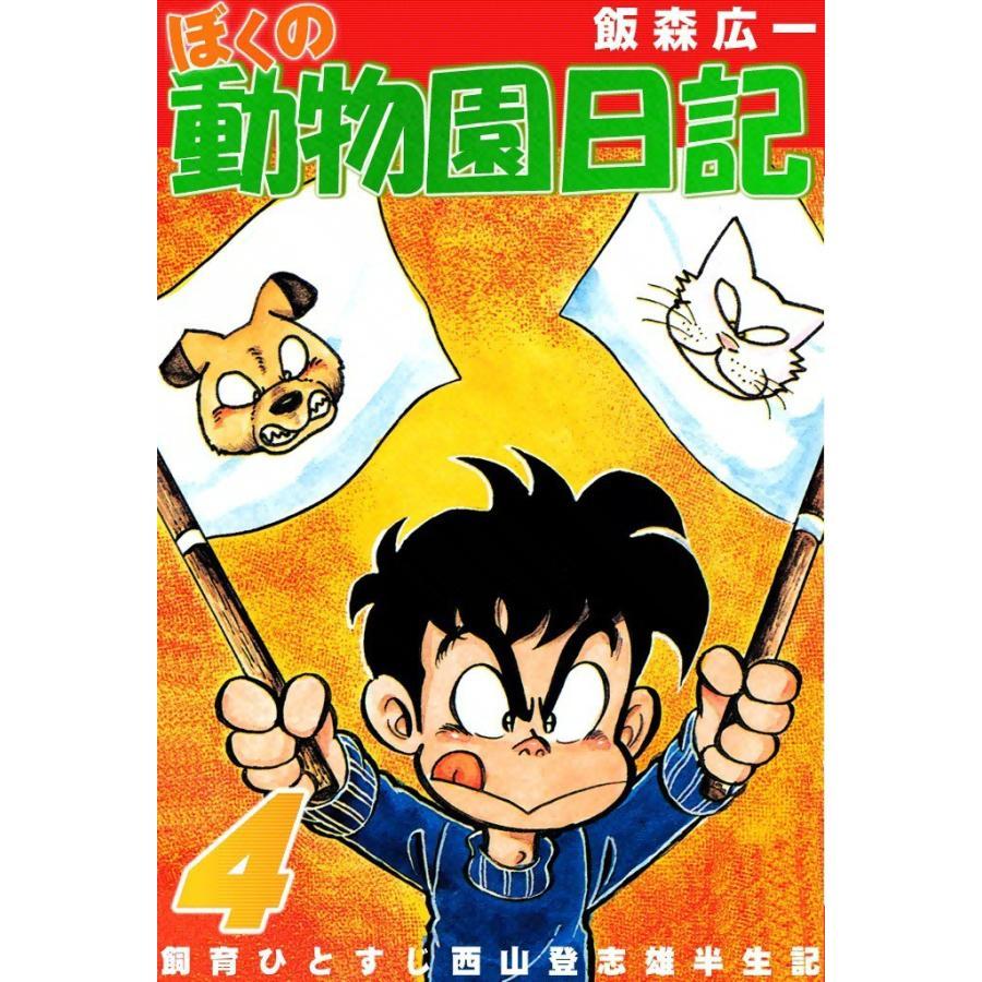 ぼくの動物園日記 (4) 電子書籍版 / 飯森広一|ebookjapan