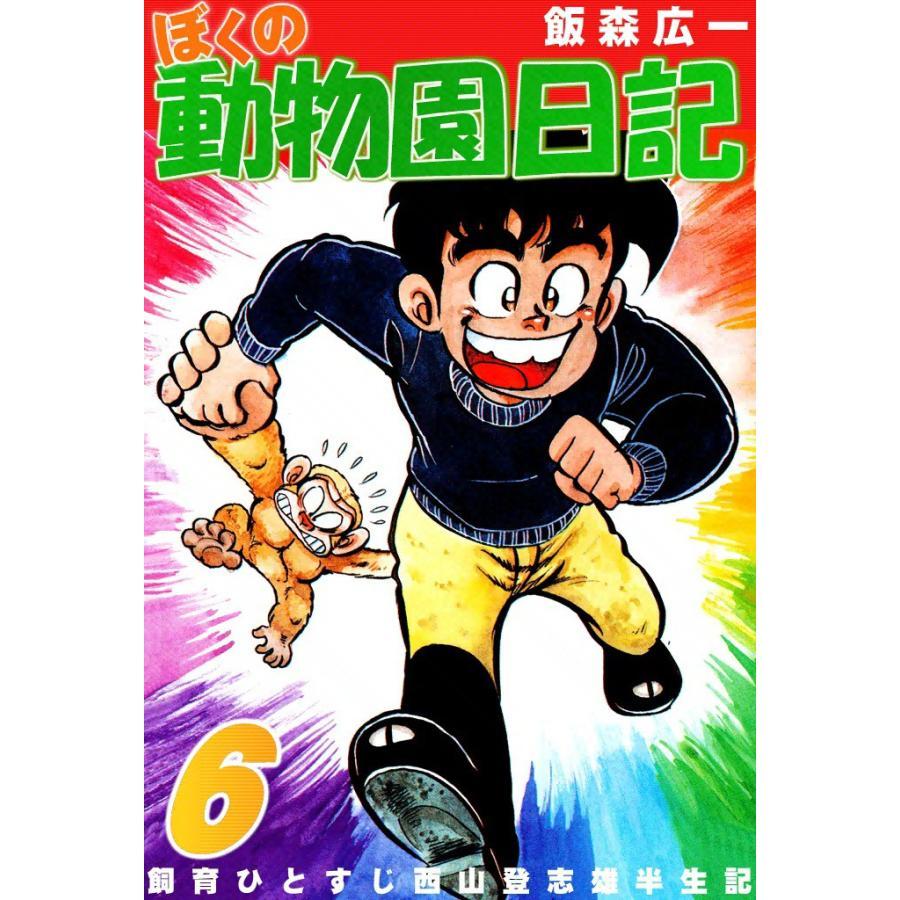 ぼくの動物園日記 (6) 電子書籍版 / 飯森広一|ebookjapan