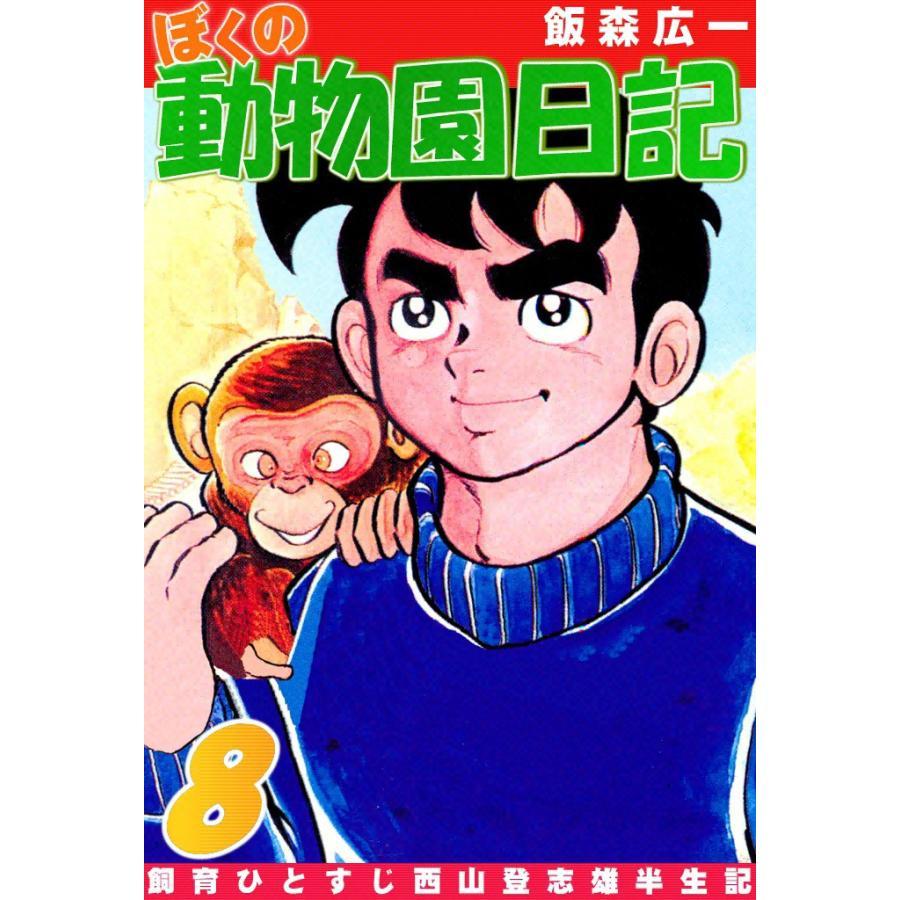 ぼくの動物園日記 (8) 電子書籍版 / 飯森広一|ebookjapan