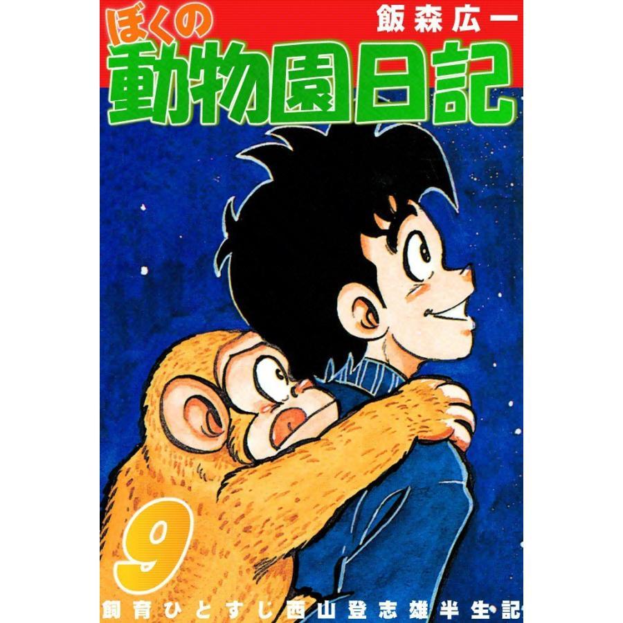 ぼくの動物園日記 (9) 電子書籍版 / 飯森広一|ebookjapan