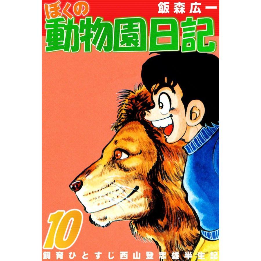 ぼくの動物園日記 (10) 電子書籍版 / 飯森広一|ebookjapan