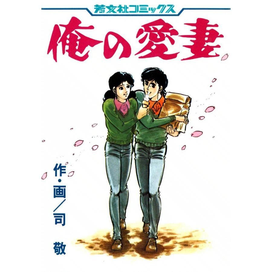 【初回50%OFFクーポン】俺の愛妻 電子書籍版 / 司敬|ebookjapan