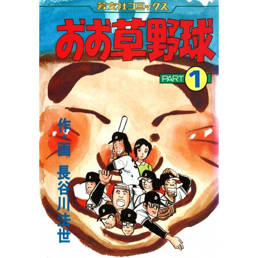 【初回50%OFFクーポン】おお草野球 (1) 電子書籍版 / 長谷川法世|ebookjapan