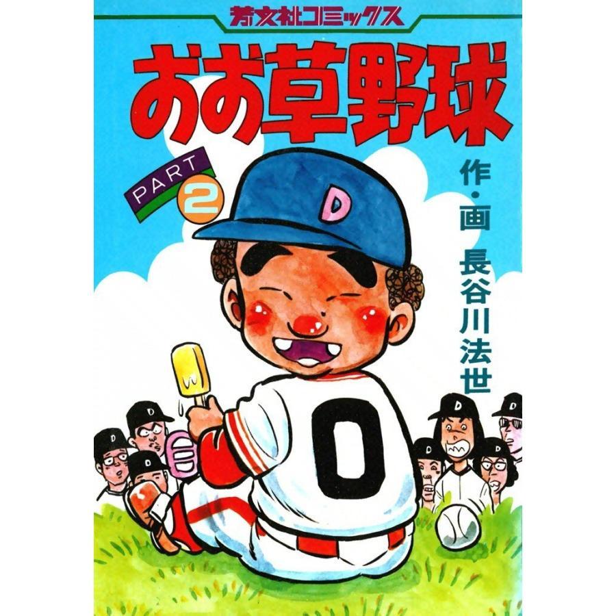 【初回50%OFFクーポン】おお草野球 (2) 電子書籍版 / 長谷川法世|ebookjapan
