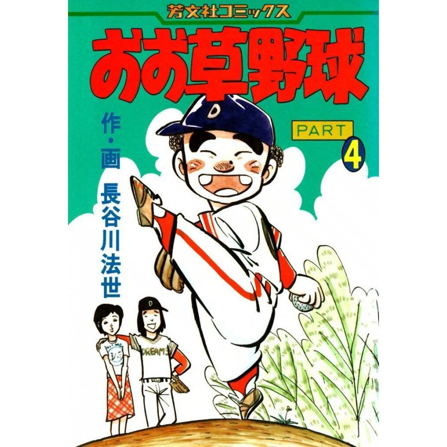 【初回50%OFFクーポン】おお草野球 (4) 電子書籍版 / 長谷川法世|ebookjapan