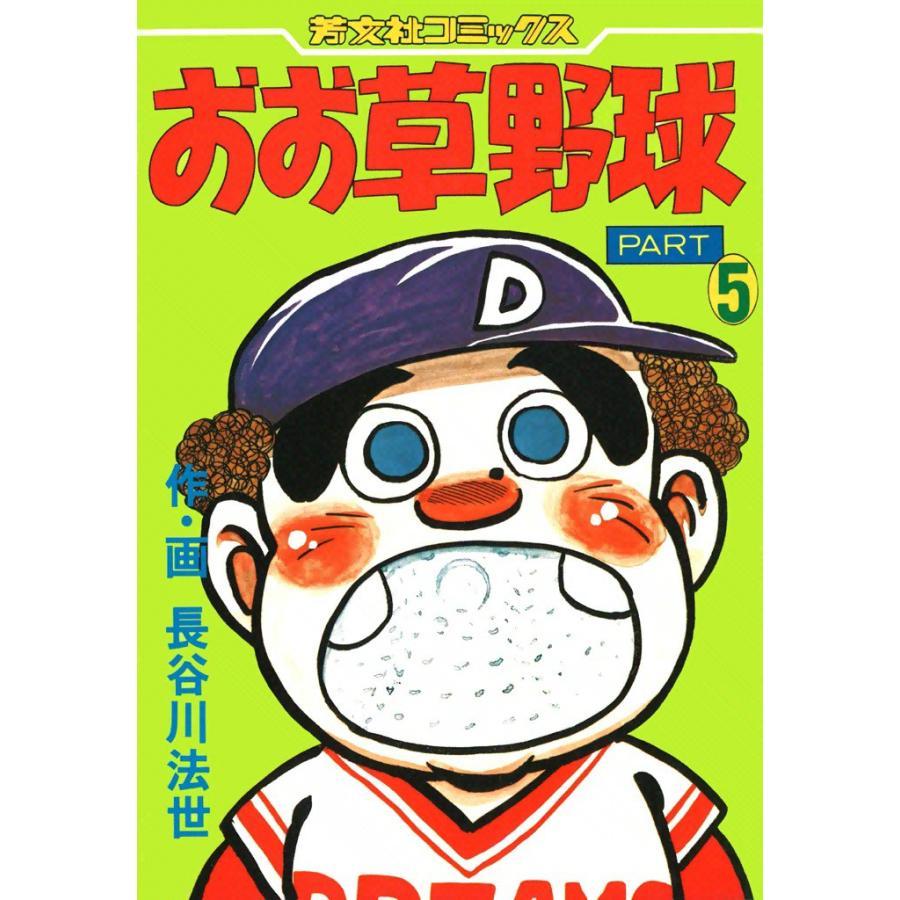 【初回50%OFFクーポン】おお草野球 (5) 電子書籍版 / 長谷川法世 ebookjapan