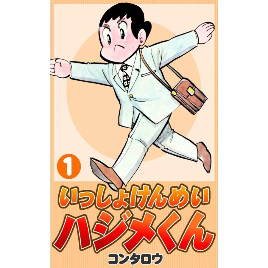 いっしょけんめいハジメくん (1) 電子書籍版 / コンタロウ|ebookjapan