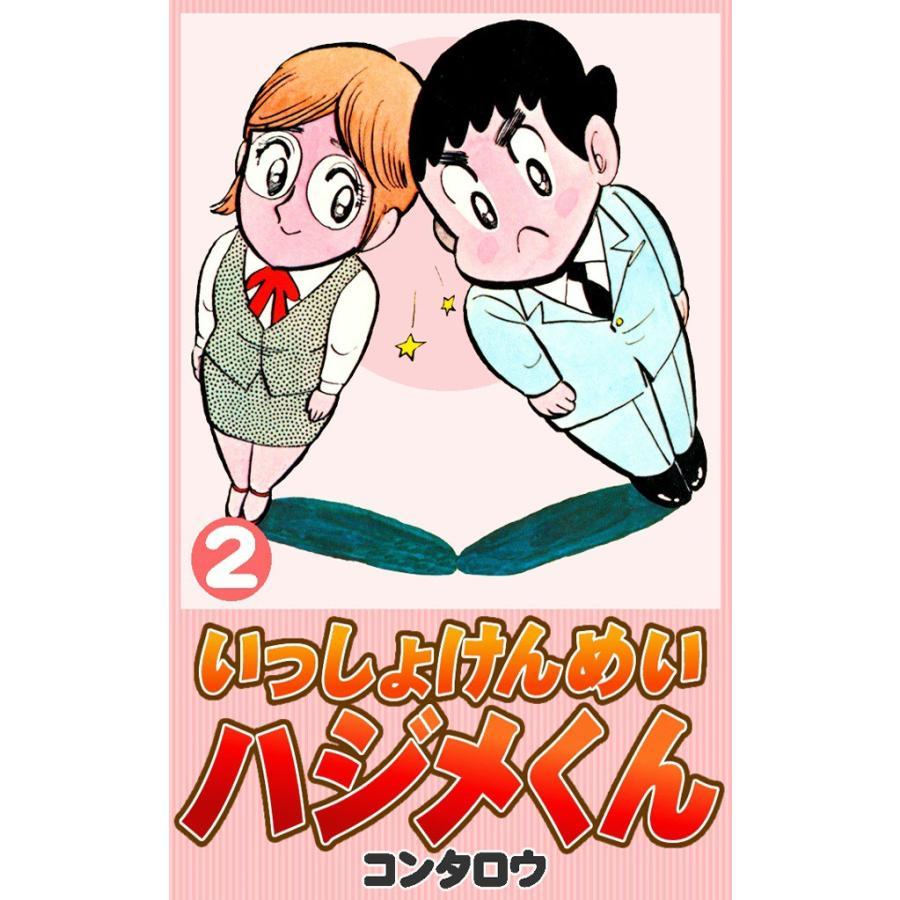 いっしょけんめいハジメくん (2) 電子書籍版 / コンタロウ|ebookjapan