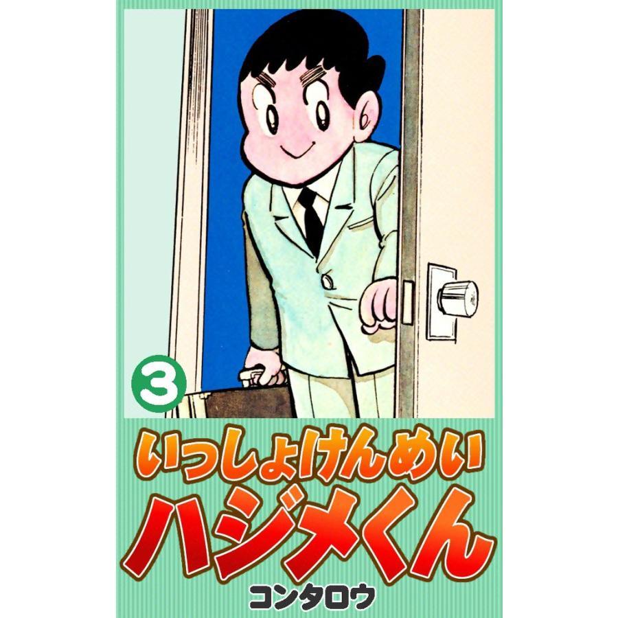 いっしょけんめいハジメくん (3) 電子書籍版 / コンタロウ|ebookjapan