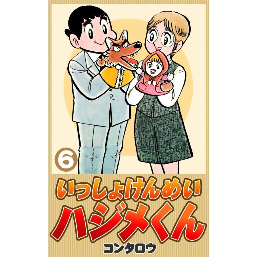 いっしょけんめいハジメくん (6) 電子書籍版 / コンタロウ|ebookjapan