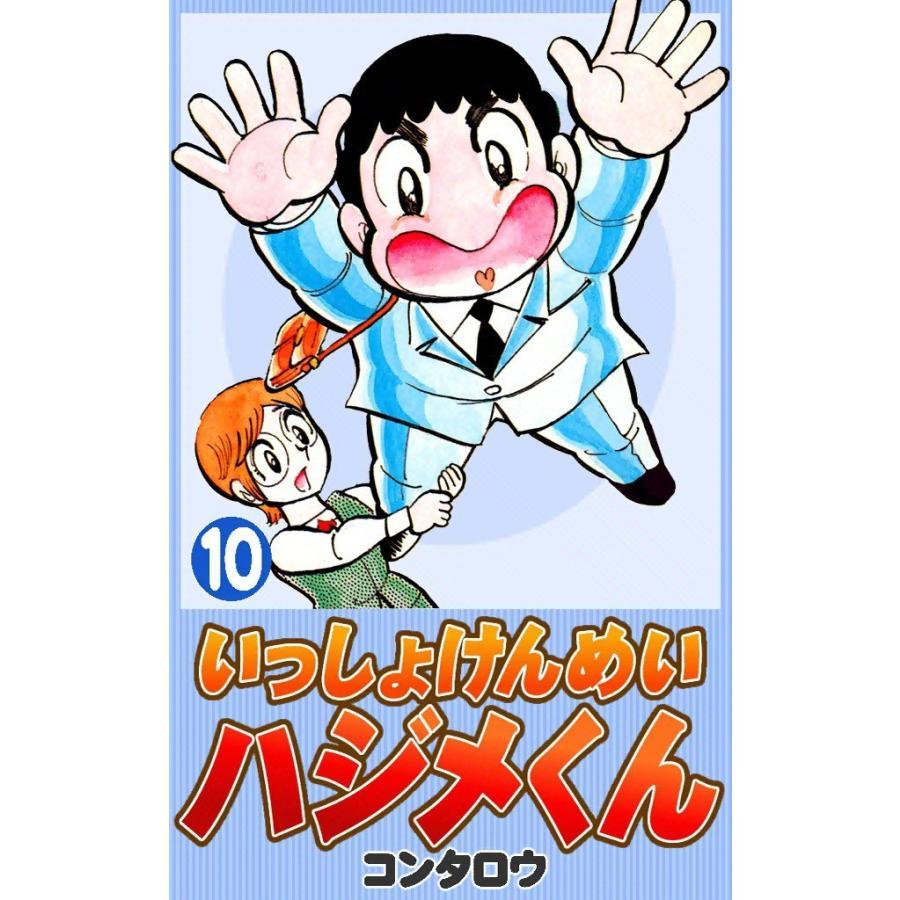 いっしょけんめいハジメくん (10) 電子書籍版 / コンタロウ|ebookjapan