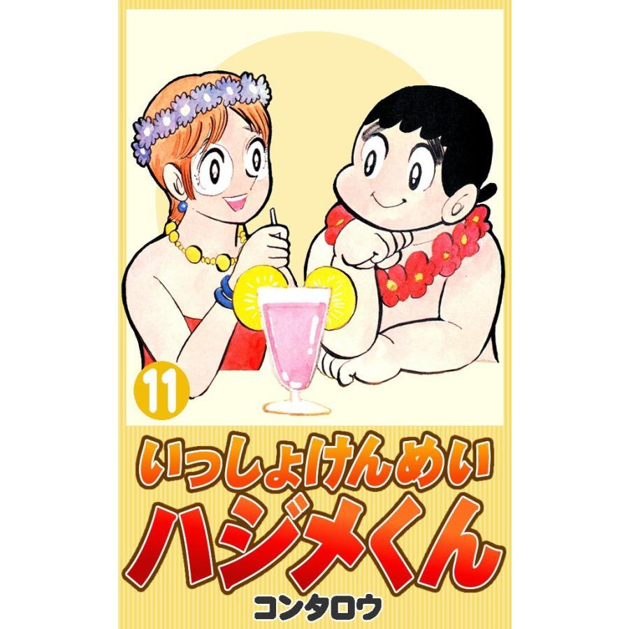いっしょけんめいハジメくん (11) 電子書籍版 / コンタロウ|ebookjapan
