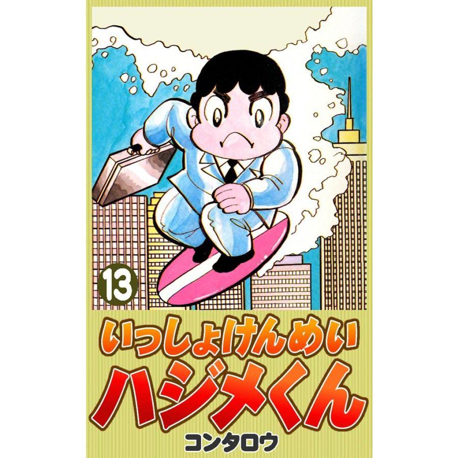 いっしょけんめいハジメくん (13) 電子書籍版 / コンタロウ|ebookjapan