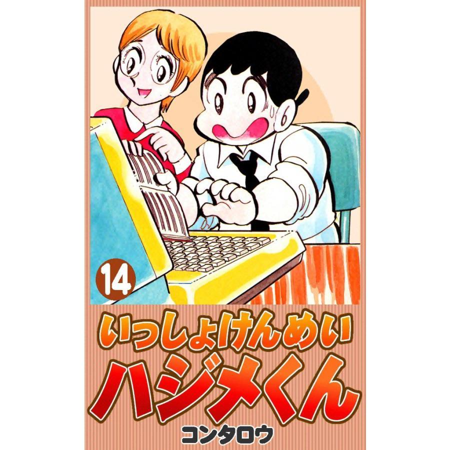 いっしょけんめいハジメくん (14) 電子書籍版 / コンタロウ|ebookjapan