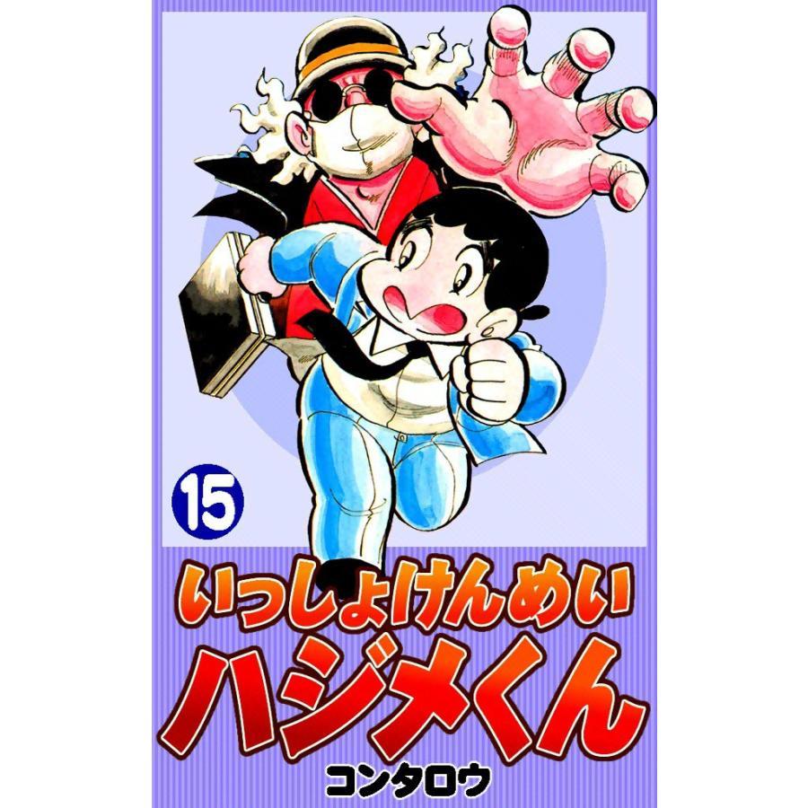 いっしょけんめいハジメくん (15) 電子書籍版 / コンタロウ|ebookjapan