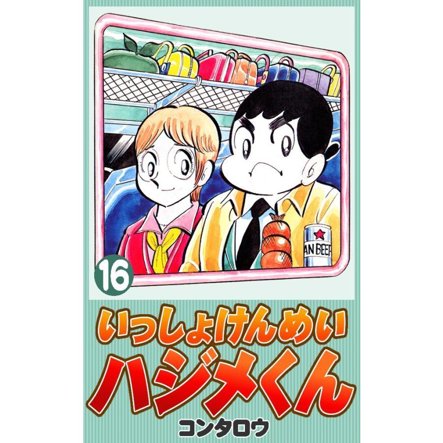 いっしょけんめいハジメくん (16) 電子書籍版 / コンタロウ|ebookjapan