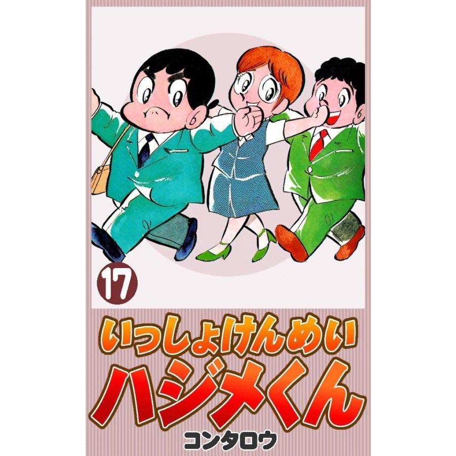 いっしょけんめいハジメくん (17) 電子書籍版 / コンタロウ|ebookjapan