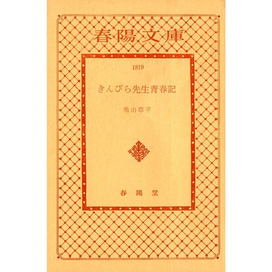 【初回50%OFFクーポン】きんぴら先生青春記 電子書籍版 / 鳴山 草平|ebookjapan