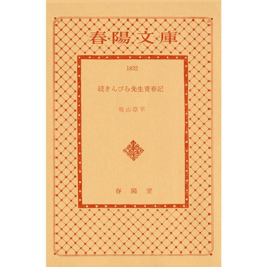 【初回50%OFFクーポン】続きんぴら先生青春記 電子書籍版 / 鳴山 草平 ebookjapan