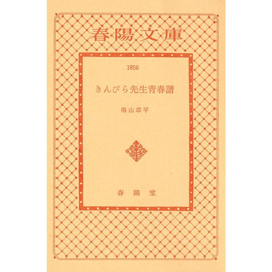 【初回50%OFFクーポン】きんぴら先生青春譜 電子書籍版 / 鳴山 草平|ebookjapan