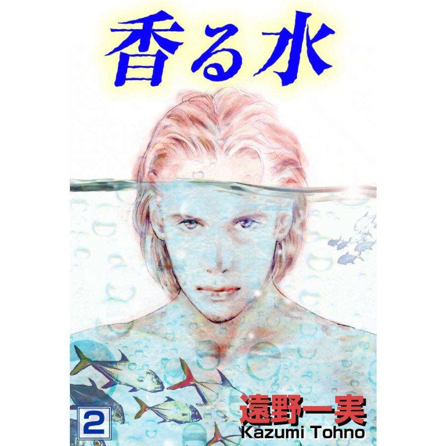 【初回50%OFFクーポン】香る水 (2) 電子書籍版 / 遠野一実 ebookjapan