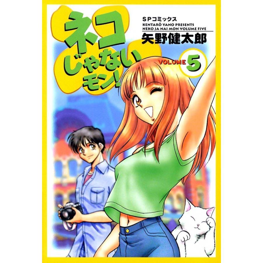 ネコじゃないモン! (5) 電子書籍版 / 矢野健太郎|ebookjapan