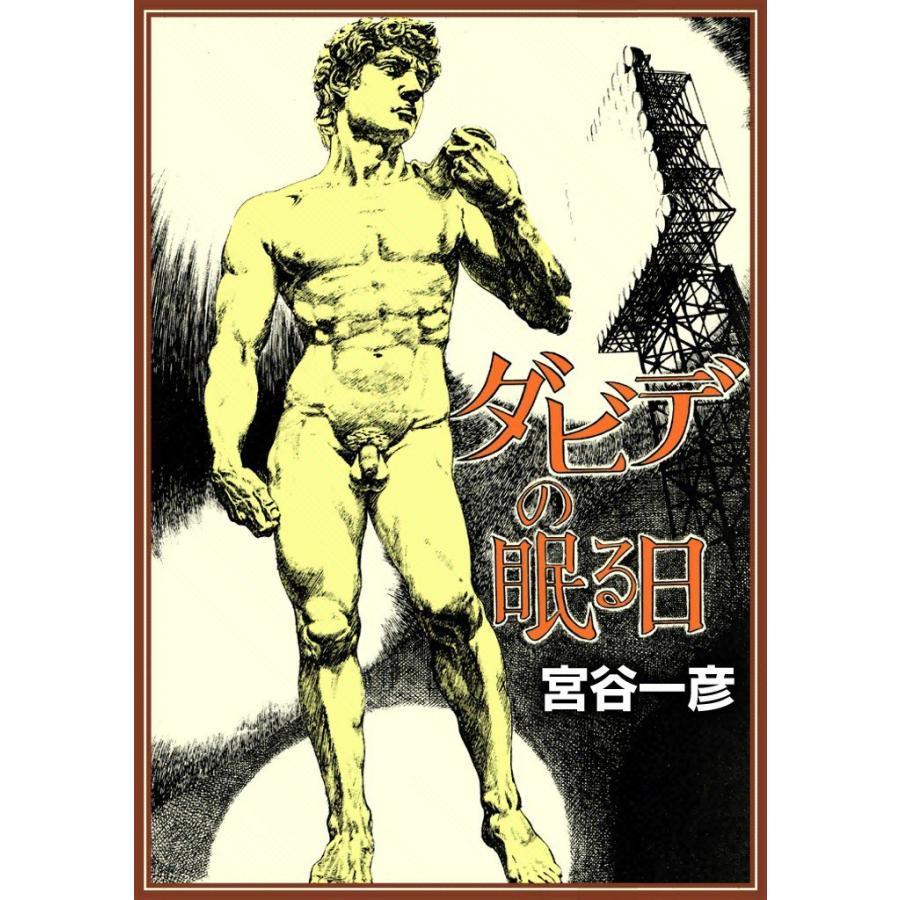 ダビデの眠る日 電子書籍版 / 宮谷一彦 ebookjapan
