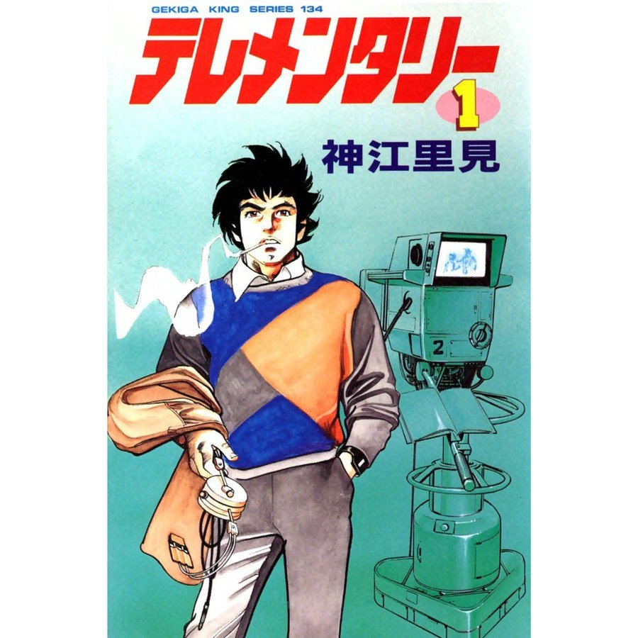 【初回50%OFFクーポン】テレメンタリー (1) 電子書籍版 / 神江里見 ebookjapan