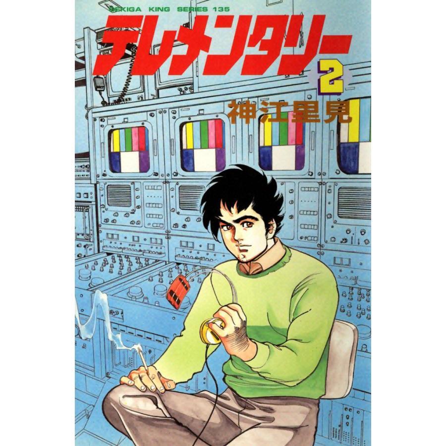 【初回50%OFFクーポン】テレメンタリー (2) 電子書籍版 / 神江里見 ebookjapan