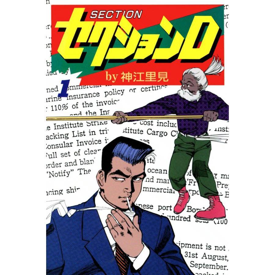 【初回50%OFFクーポン】セクションD (1) 電子書籍版 / 神江里見|ebookjapan