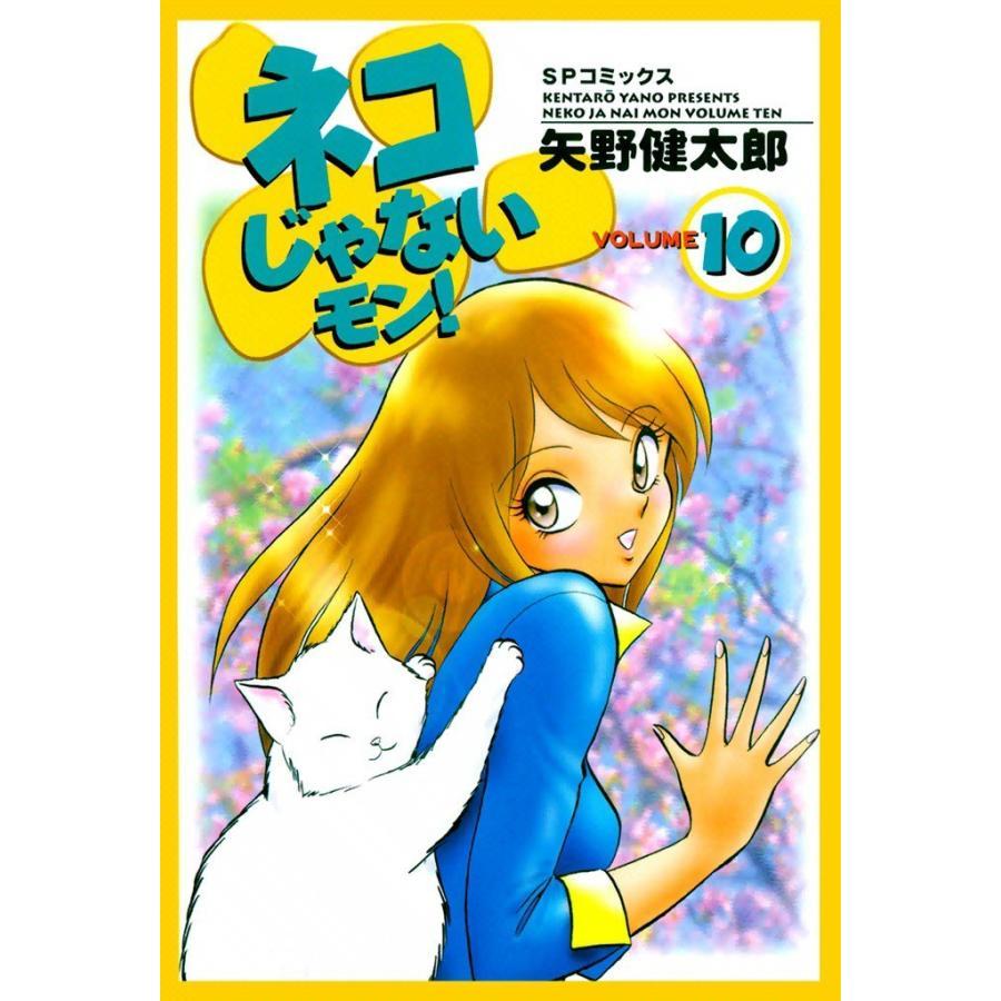 ネコじゃないモン! (10) 電子書籍版 / 矢野健太郎|ebookjapan