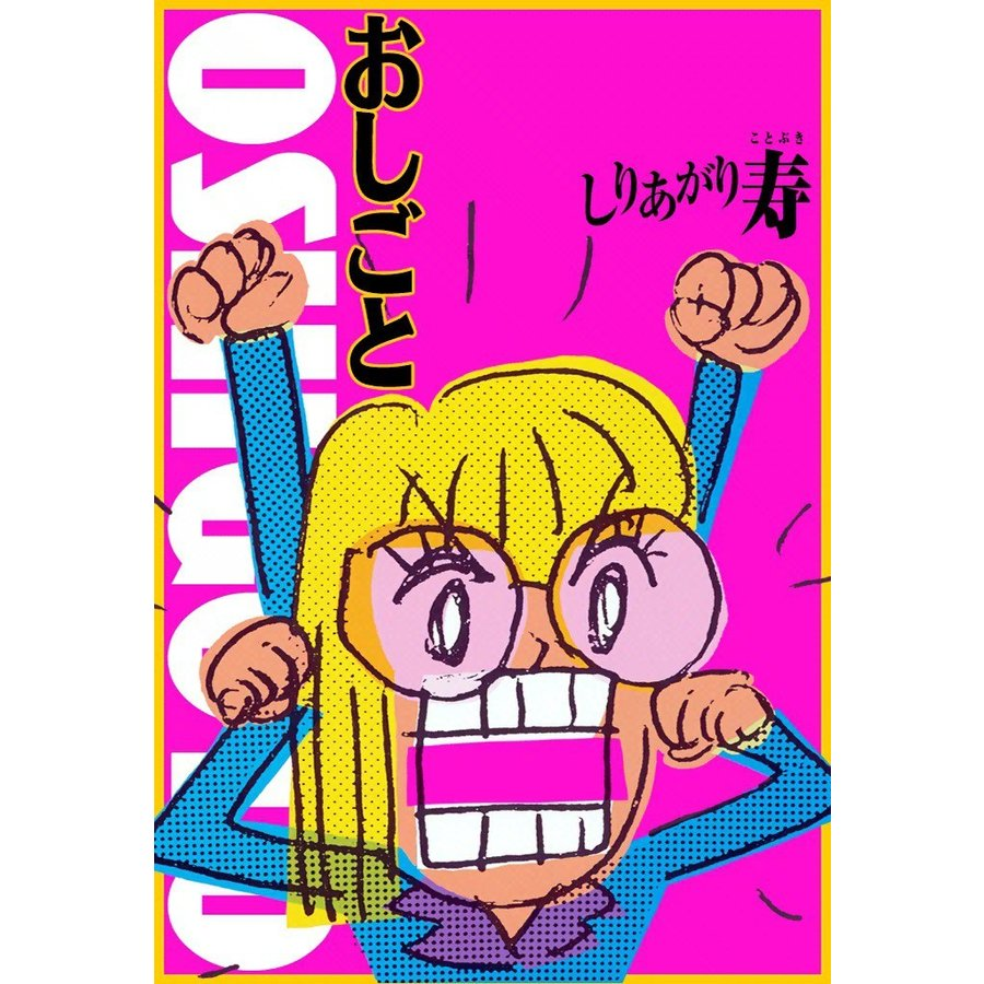 O.SHI.GO.TO 電子書籍版 / しりあがり寿 ebookjapan