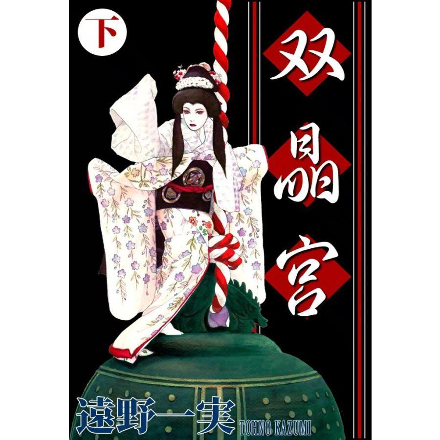 双晶宮 (2) 電子書籍版 / 遠野一実|ebookjapan
