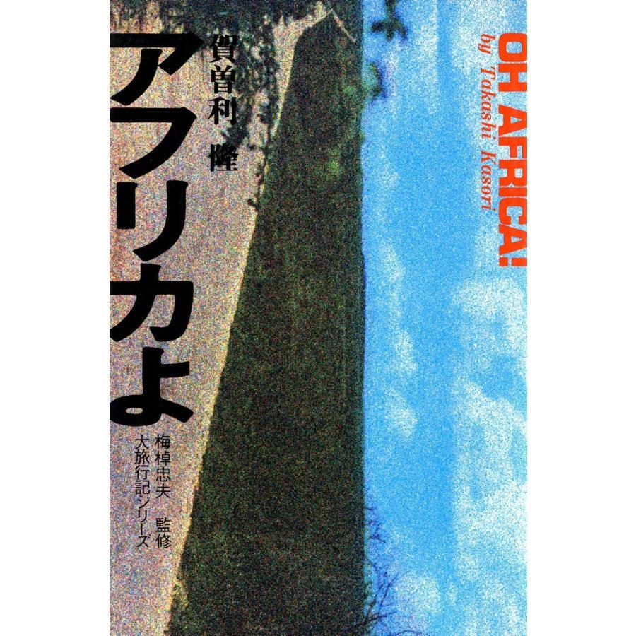 アフリカよ 電子書籍版 / 賀曽利 隆 ebookjapan