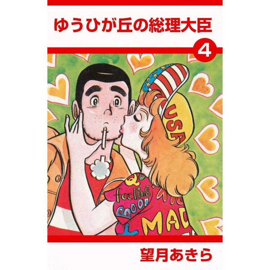 ゆうひが丘の総理大臣 (4) 電子書籍版 / 望月あきら|ebookjapan