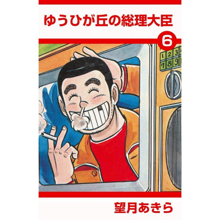 ゆうひが丘の総理大臣 (6) 電子書籍版 / 望月あきら|ebookjapan